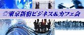 [新宿] 6/13(土)【新宿】11時~人脈&ビジネス&友達作り交流カフェ会