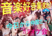 [池袋] 第12回 音楽大好きカラオケ サクラ会〜 アイドルも参加たまにあり!ドリンク飲み放題!池袋駅徒歩5分!お一人歓迎!ゲー...