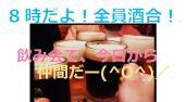 [新宿] 金曜8時だよ全員酒合!サクラ会 格安!楽しい!ゲーム有り!一人歓迎。 金曜おつかされま会!神立地!友達作り!