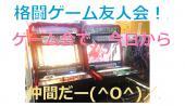 [池袋] 格ゲースト2と4だよ全員集合!サクラ会 格安!楽しい!ゲーム有り!一人歓迎。 楽しく遊ぼう会!神立地!
