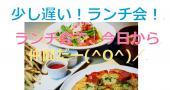 [新宿] 気楽に参加できる少し遅いランチ会●男性1600円女性1300円●友達作り・婚活・お仕事仲間など