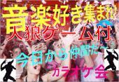 [新宿 西口] 第14回 音楽大好き「カラオケ&人狼ゲーム会」 〜 アイドルも参加たまにあり!ドリンク飲み放題!池袋駅徒歩5分! ...