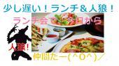 [新宿 西口] 第7回 少し遅いランチ人狼ゲーム会●男性1600円女性1300円●友達作り・婚活・お仕事仲間など