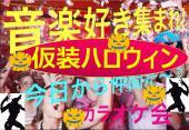 [池袋] 第27回 仮装ハロウィン音楽大好きカラオケ サクラ会~ 【日本で1番良心的なカラオケ会・夜会】アイドルも参加たまにあ...