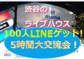 [] 【神イベ参加予定100人】渋谷☆大LINE交換会!100人規模LINEゲット!2時間!老舗ライブハウス「ラママ」にて演奏少しあり。