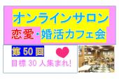 池袋・第50回☆オンラインサロン「集い」集会(婚活カフェ会)ワンコイン500円