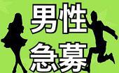 [池袋] ◆男性募集中◆座ってしっかりお話できる!職業の縛りもないのでお気軽にご参加可能!【男性4500円】恋するパーティーin...