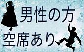 [池袋] ◆男性急募◆座ってしっかりお話できる!【タイムセール男性4000円】恋するパーティーin池袋