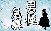 [池袋] ◆男性急募◆座ってしっかりお話できる!職業の縛りもないのでお気軽にご参加可能!【男性4000円】恋するパーティーin池袋