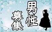 [池袋] ◆男性募集◆座ってしっかりお話できる!職業の縛りもないのでお気軽にご参加可能!【男性4000円】恋するパーティーin池袋