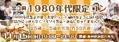 [名古屋] 第3回 1980年代限定コン