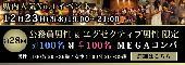 [名古屋] 第28回 公務員 & エグゼクティブ男性限定! 100対100のMEGAコンパ