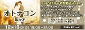 [神戸] 第5回 オトナコン