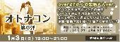 [心斎橋] 第6回 オトナコン
