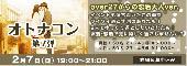 [名古屋] 第7回 オトナコン