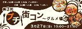 [名古屋] 第3回 プチ街コン