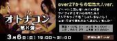 [心斎橋] 第8回 オトナコン