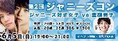 [名古屋] 第2回 ジャニーズコン