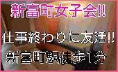 [新富町] 6/29【新富町徒歩1分】女子会!★お仕事終わりに同性の友達作り★