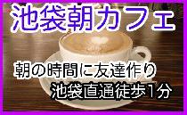 [池袋] 6/29【池袋駅直通徒歩1分】♪朝活・友活☆朝の時間を使って友活!☆