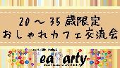 [渋谷] 【20歳~35歳限定】おしゃれカフェ交流会@渋谷【女性参加費300円~】【男性800円~】