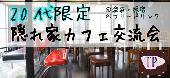 [渋谷原宿] 隠れ家カフェディナー交流会@渋谷原宿