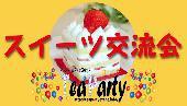 [渋谷原宿] 【10名様限定】夜のおしゃれスイーツ交流会in渋谷.原宿【絶品スイーツ】