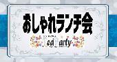 [渋谷] 【20歳~35歳限定】ランチ交流会@渋谷【参加費300円~】