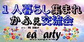 [渋谷] 1人暮らし限定ゆったりカフェ会【参加費300円~】