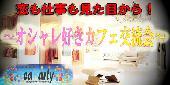 [六本木] 恋も仕事も見た目から! 〜おしゃれ好きカフェ交流会〜@六本木