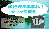 [渋谷] ☆友達作ろう☆ 旅行好き集まれ!カフェ交流会【女性•参加費300円〜】【男性•参加費800円〜】