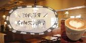 [新宿] 【20代30代限定朝活】Cafe交流会♪@新宿【女性主催イベント】