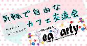 [渋谷] 気軽で自由なカフェ交流会【女性•参加費300円~】【男性•参加費800円~】