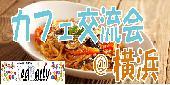 [横浜] 【参加費300円~】20代&30代限定夜カフェ会@横浜