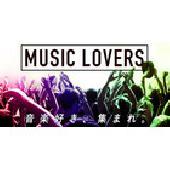 [原宿] 《音楽好き交流会》MUSIC LOVERS@原宿《5/29 19:30~》