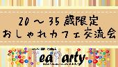 【20-35歳限定】おしゃれカフェ交流会@新宿【女性参加費300円~】【男性800円~】