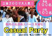 [渋谷] 200名恋活カジュアルパーティー@渋谷(^∀^) ~夏の前のスタートダッシュ 20~30代中心~