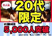 [新宿] 【20代限定】オシャレコン@新宿 【お洒落好き20代男女が今最も行きたい街コンはコレ!】