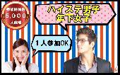 [渋谷] ハイステ男子コン@渋谷 【ハイステータス男子&ちょっと年下女性】