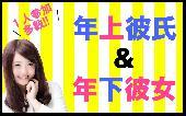 [恵比寿] 年上彼氏&年下彼女 de オシャレコン@恵比寿 【1人参加OK★】