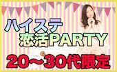 [渋谷] 【男女40:40】ハイステ★恋活PARTY@渋谷 【ハイステータス男子&ちょっと年下女性】