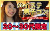 [渋谷] 【男女40:40】ハイステ男子コン@渋谷 【ハイステータス男子&ちょっと年下女性】