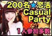 [新宿] 【200名】オシャレ★カジュアルPARTY@新宿 【1人参加★初参加多数】