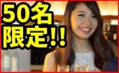 【女性急募!】20代限定!!東京Love♡Con@新宿【男性22〜29歳(7500円)×女性20〜29歳(1500円)×1人参加&初参加も安心!】