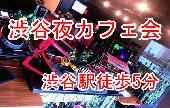 [渋谷] 5月1日(金)《渋谷》夜カフェ会☆交流・趣味・ビジネス・人脈作り【女性参加費無料】