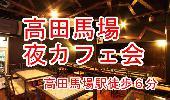 [高田馬場] 7月8日(水)《高田馬場》夜カフェ会☆交流・趣味・ビジネス・人脈作り