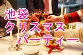 [池袋] 《はじめて・おひとり参加大歓迎》12/23(金)《池袋》クリスマスパーティー☆交流☆趣味&友達作り☆