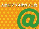 [渋谷] プラス@カフェ会&相談会【テーマ:財テク・年に1回旅行が増える!】女性主催