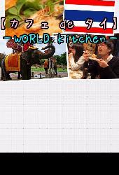[不動前] 【カフェ de タイ】20代限定☆WORLD kitchen〜世界の料理をカフェで〜