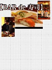 [四ツ谷] 【BAR de 寿司】